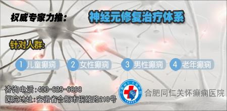 癫痫病给患者心理上的危害都有哪些